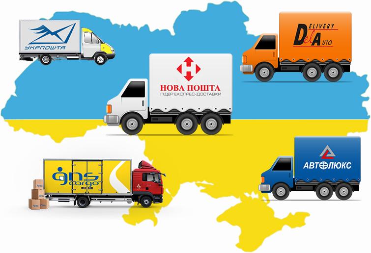 Картинки по запросу доставка по украине